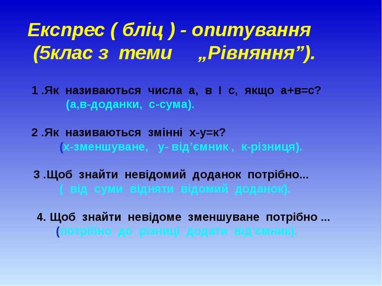 """Експрес ( бліц ) - опитування (5клас з теми """"Рівняння""""). 1 .Як називаються чи..."""
