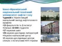 Івано-Франківський національний технічний університет нафти і газу єдиний в У...