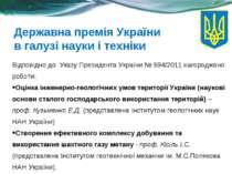 Державна премія України в галузі науки і техніки Відповідно до Указу Президен...