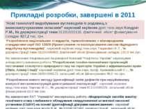 Прикладні розробки, завершені в 2011 році На замовлення Міністерства енергети...
