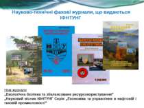 """Науково-технічні фахові журнали, що видаються ІФНТУНГ Нові журнали """"Екологічн..."""