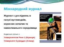 Міжнародний журнал Журнал з досліджень в галузі вуглеводнів, корисних копалин...