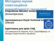 Методика оцінки інвестиційної привабливості технології Розроблена Warwick Ven...