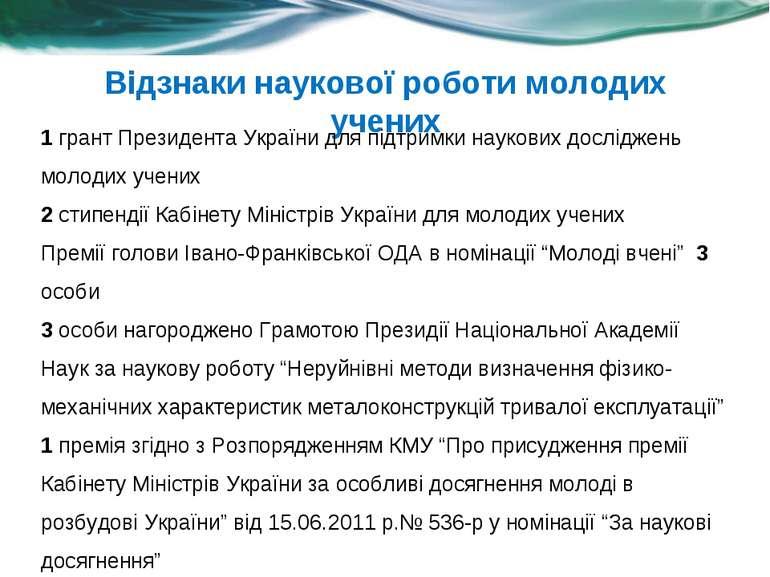 Відзнаки наукової роботи молодих учених 1 грант Президента України для підтри...