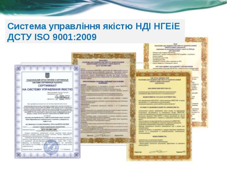 Система управління якістю НДІ НГЕіЕ ДСТУ ISO 9001:2009