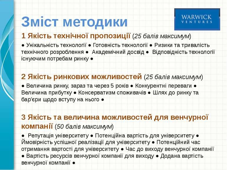 Зміст методики 1 Якість технічної пропозиції (25 балів максимум) ● Унікальніс...