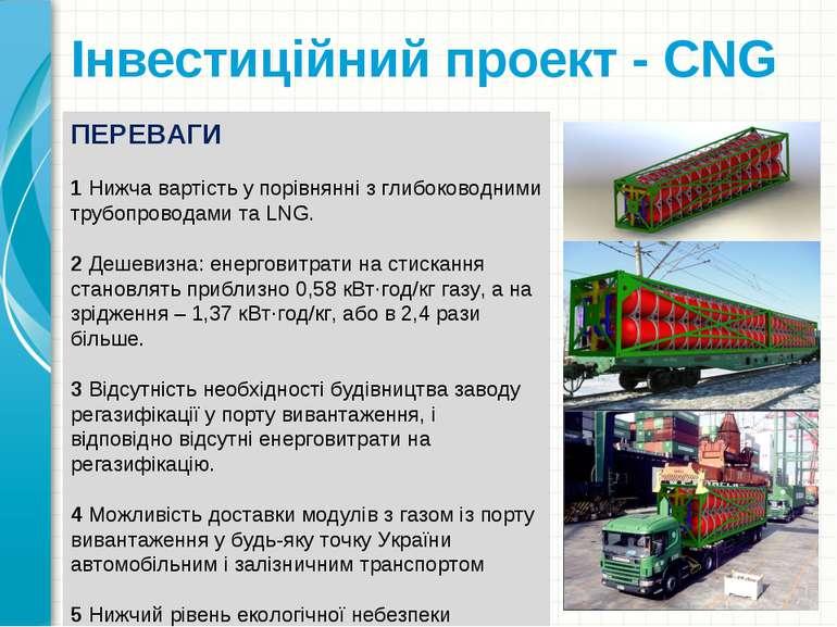 Інвестиційний проект - CNG ПЕРЕВАГИ 1 Нижча вартість у порівнянні з глибоково...