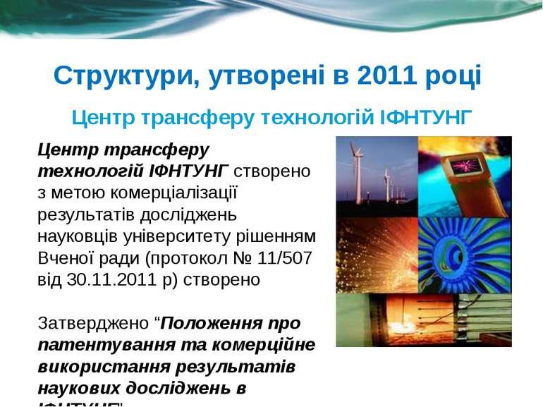 Структури, утворені в 2011 році Центр трансферу технологій ІФНТУНГ Центр тран...
