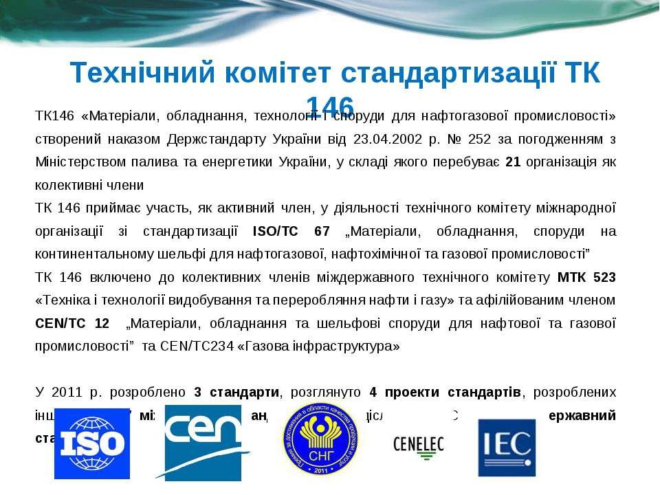 Технічний комітет стандартизації ТК 146 ТК146 «Матеріали, обладнання, техноло...