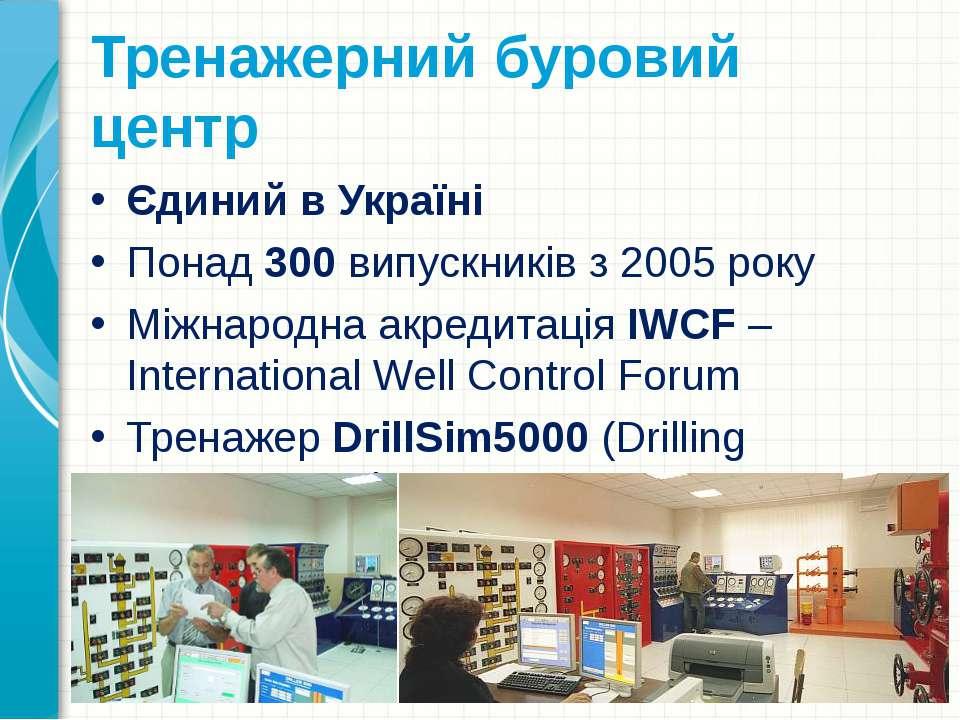 Тренажерний буровий центр Єдиний в Україні Понад 300 випускників з 2005 року ...