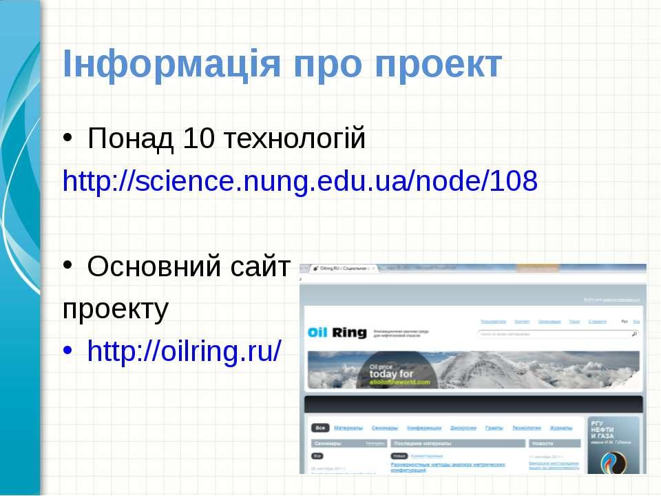 Інформація про проект Понад 10 технологій http://science.nung.edu.ua/node/108...