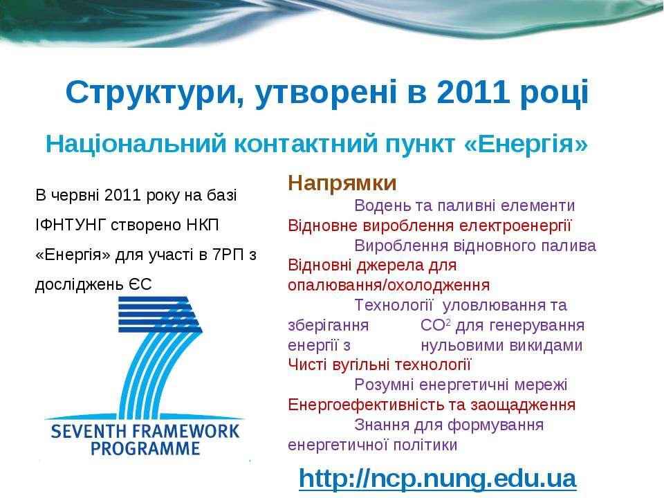 Структури, утворені в 2011 році Національний контактний пункт «Енергія» В чер...
