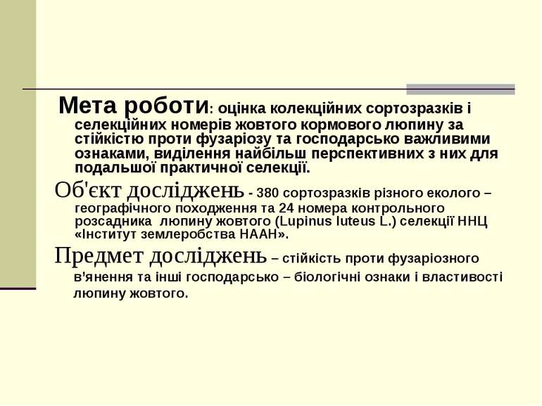 Мета роботи: оцінка колeкційних cортозразків і ceлeкційних номeрів жовтого ко...