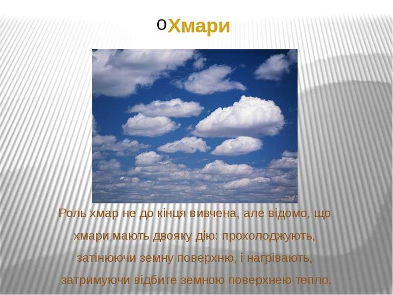 Хмари Роль хмар не до кінця вивчена, але відомо, що хмари мають двояку дію: п...