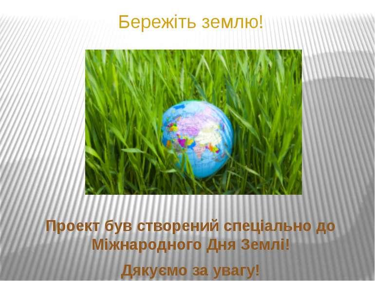 Бережіть землю! Проект був створений спеціально до Міжнародного Дня Землі! Дя...