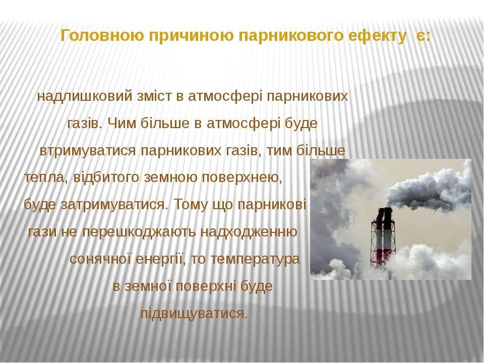 Головною причиною парникового ефекту є: надлишковий зміст в атмосфері парнико...