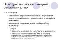 Налагодження зв'язків із вищими ешелонами влади Керівники Визначення державни...