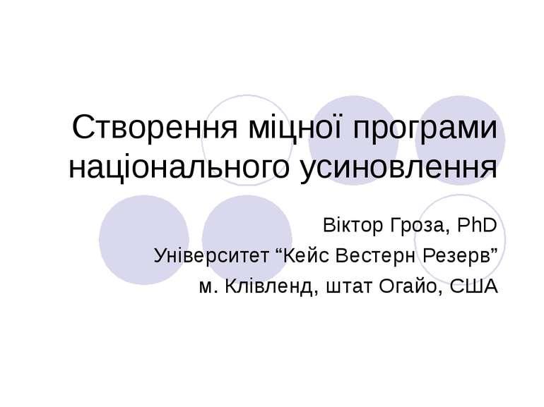 Створення міцної програми національного усиновлення Віктор Гроза, PhD Універс...