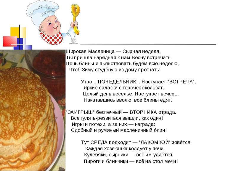Широкая Масленица — Сырная неделя,  Ты пришла нарядная к нам Весну встреча...