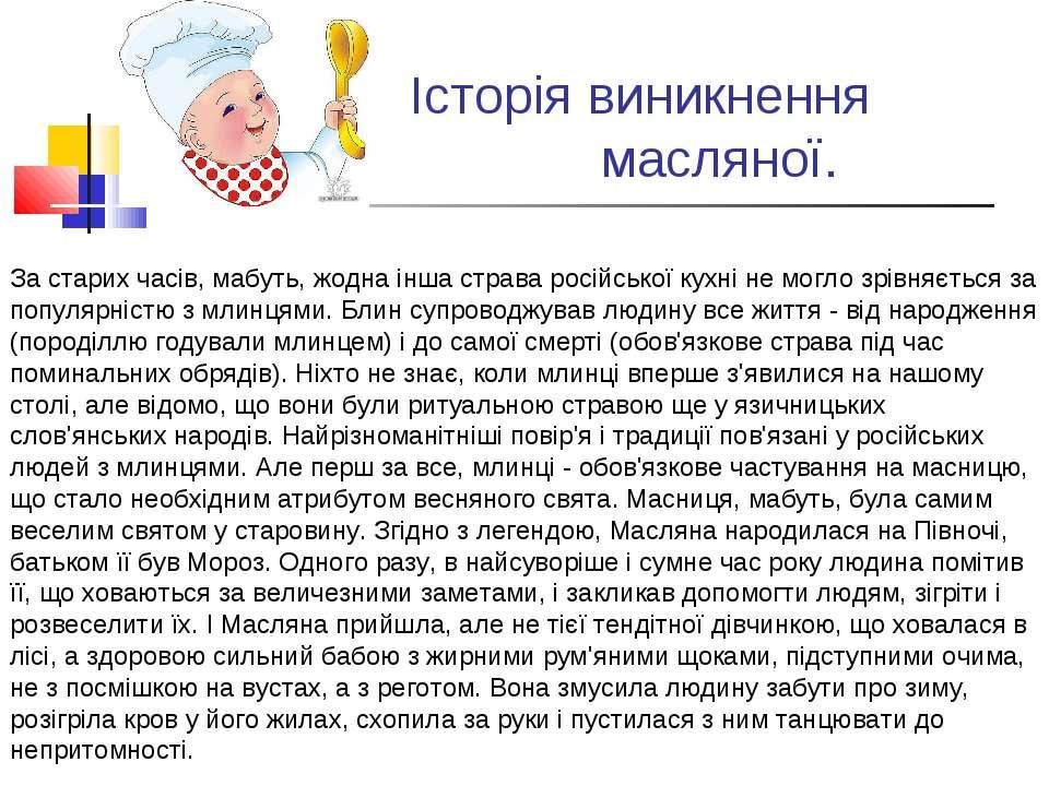 Iсторія виникнення масляної. За старих часів, мабуть, жодна інша страва росій...