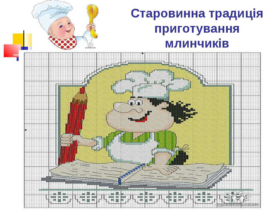 Старовинна традиція приготування млинчиків