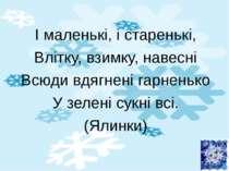 І маленькі, і старенькі, Влітку, взимку, навесні Всюди вдягнені гарненько У з...
