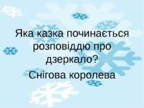 Складіть розповідь, використовуючи слова: Зимова казка, заметіль, лід, річка,...