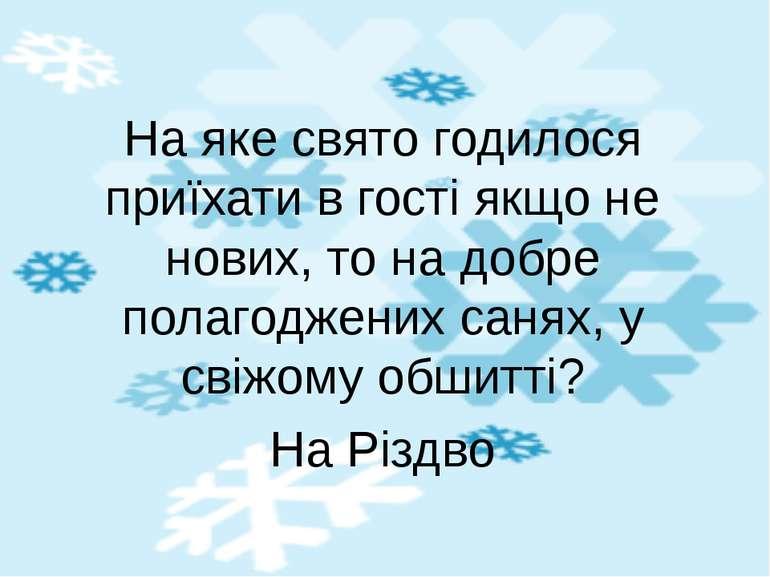Який місяць у народі називали просинець, тріскун, сніговик? Січень