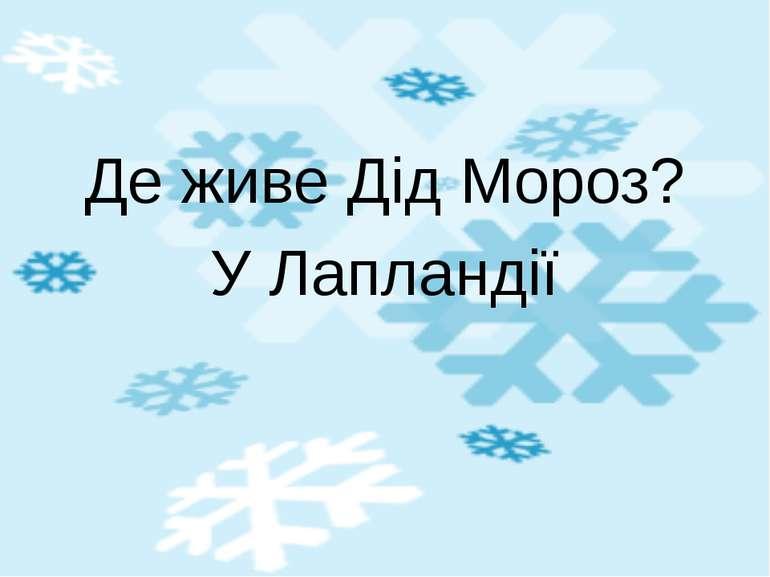 Грудень рік кінчає , а зиму… починає.