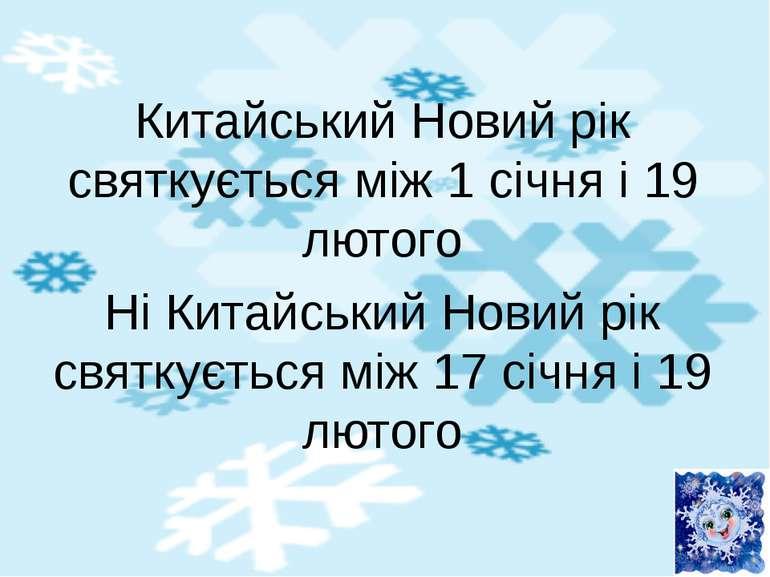 Влітку відпочивають, Взимку дітей катають. (Санчата)