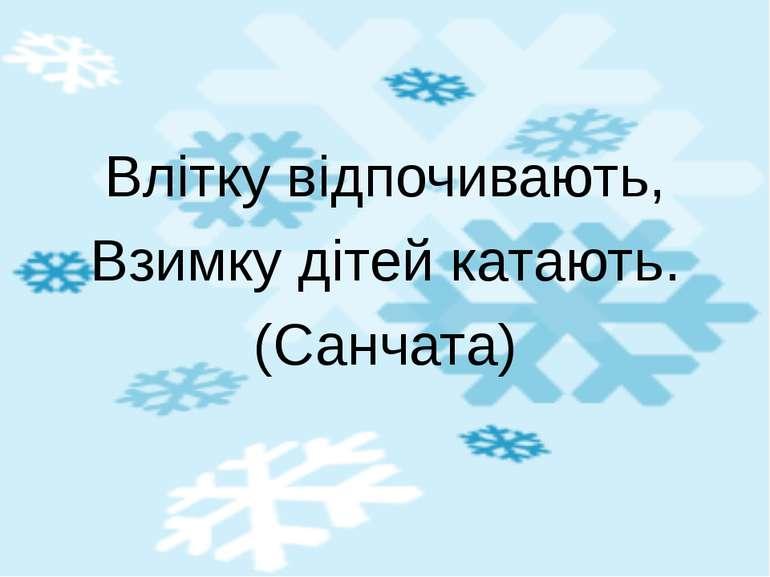 Влітку відпочивають,Влітку відпочивають,Взимку дітей катають.(Санчата)