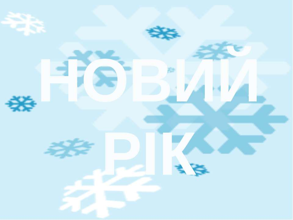 Де живе Дід Мороз? У Лапландії