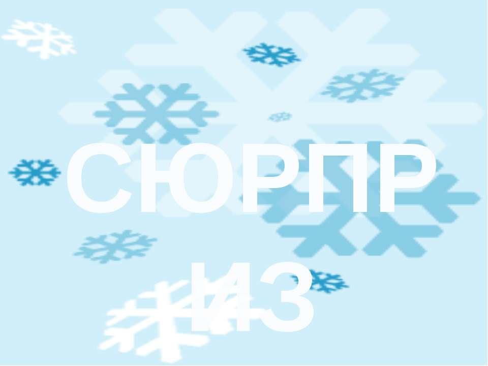 Дерев'яні коні по снігу йдуть, А в сніг не провалюються. (Лижі)