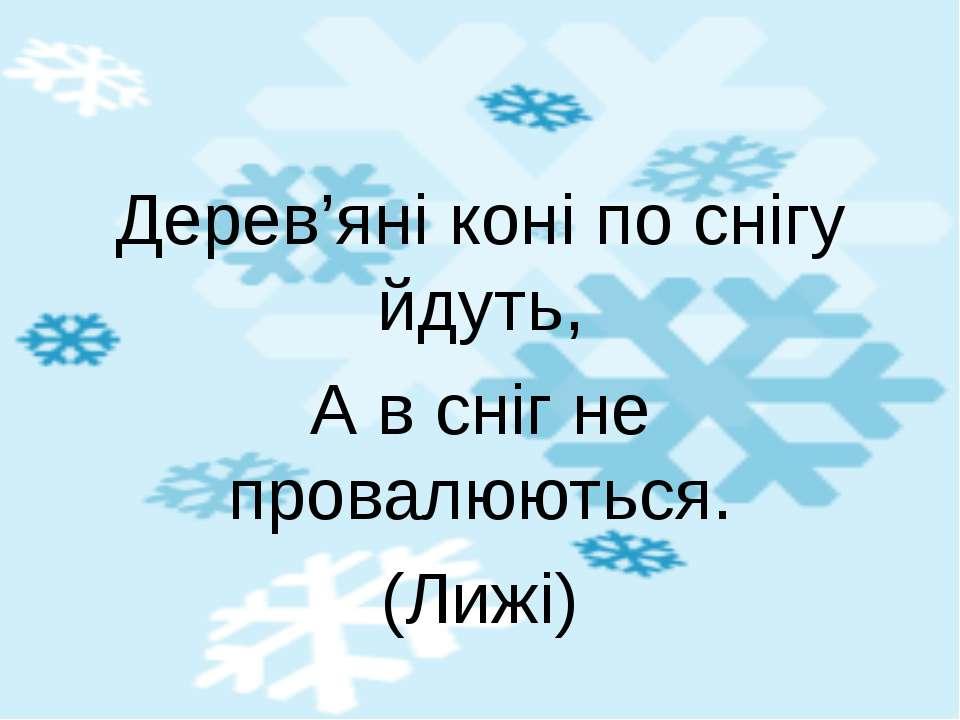 Дерев'яні коні по снігу йдуть,Дерев'яні коні по снігу йдуть,А в сніг не прова...
