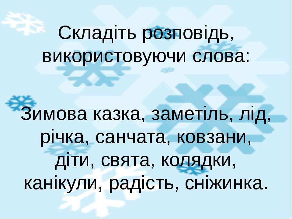 Складіть розповідь, використовуючи слова:Складіть розповідь, використовуючи с...