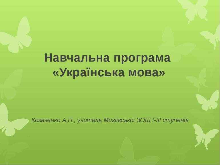 Навчальна програма «Українська мова» Козаченко А.П., учитель Мигіївської ЗОШ ...