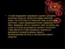 Історія медицини і фармаціїз одним із розділів культури людства. Вона розгляд...