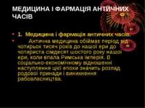 МЕДИЦИНА І ФАРМАЦІЯ АНТИЧНИХ ЧАСІВ 1. Медицина і фармація античних часів. Ант...