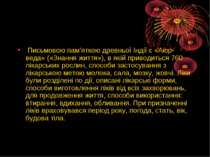 Письмовою пам'яткою древньої Iндiї є «Аюр-веда» («Знання життя»), в якiй прив...