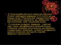 В Олександрійській школі лікарських мистецтв (Єгипет) викладали фармацію. В І...