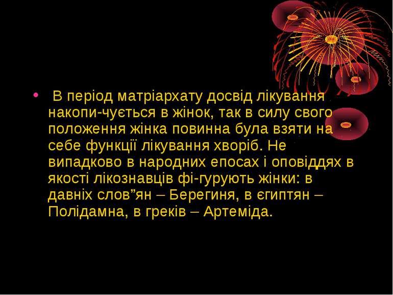 В період матріархату досвід лікування накопи-чується в жінок, так в силу свог...