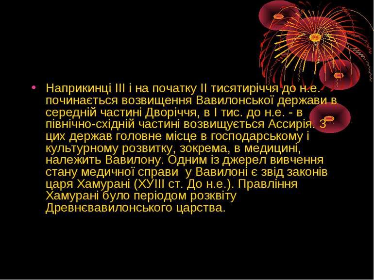 Наприкинцi III i на початку II тисятирiччя до н.е. починається возвищення Вав...