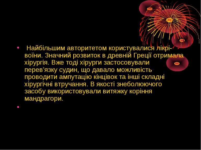 Найбiльшим авторитетом користувалися лiкрi-воїни. Значний розвиток в древнiй ...