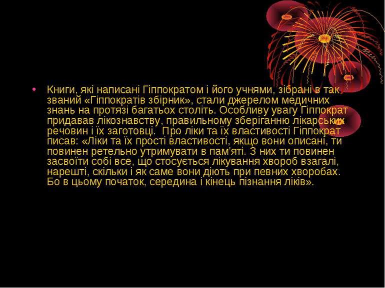 Книги, якi написанi Гiппократом i його учнями, зiбранi в так званий «Гiппокра...