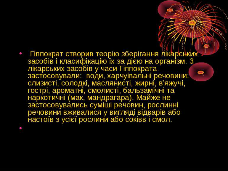 Гiппократ створив теорiю зберiгання лiкарських засобiв i класифiкацiю їх за д...