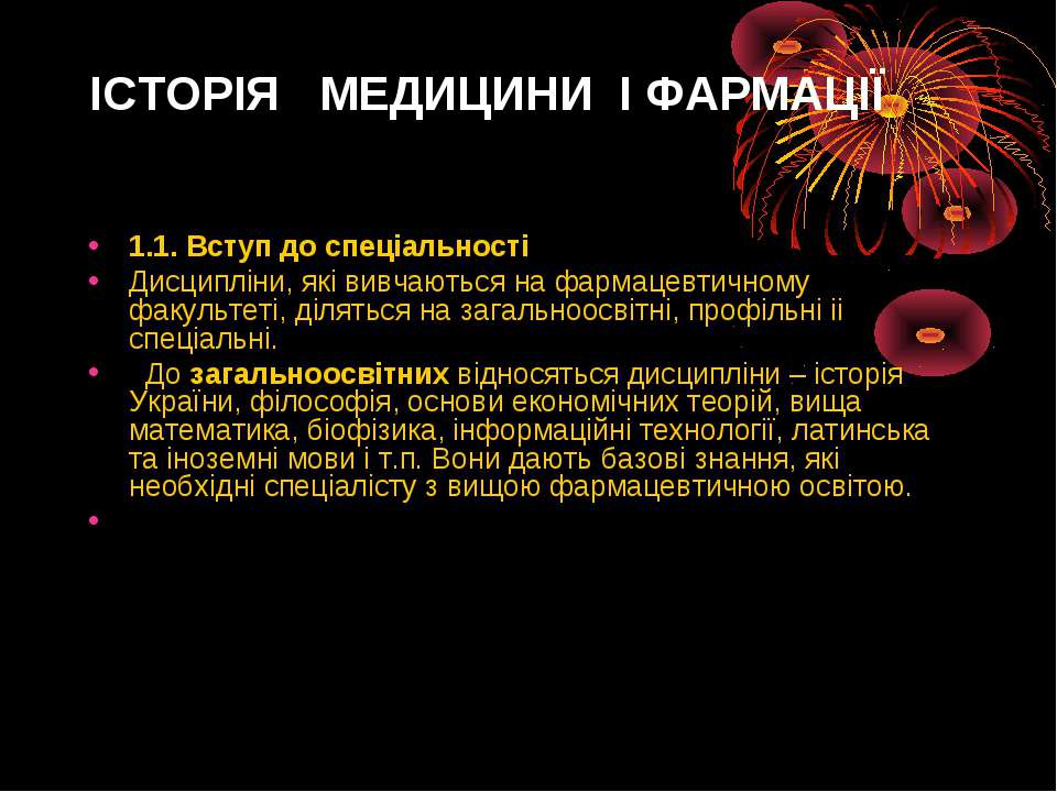 ІСТОРІЯ МЕДИЦИНИ І ФАРМАЦІЇ 1.1. Вступ до спеціальності Дисципліни, які вивча...