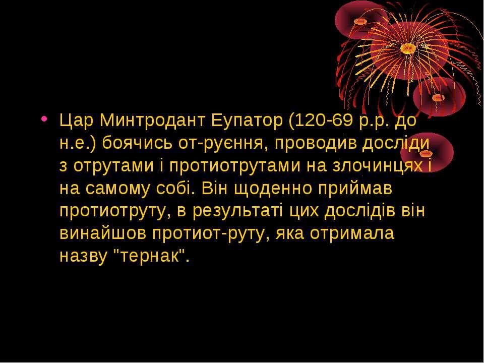 Цар Минтродант Еупатор (120-69 р.р. до н.е.) боячись от-руєння, проводив досл...