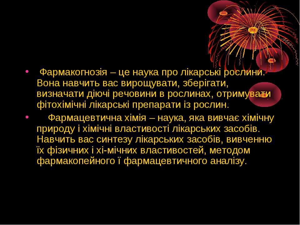 Фармакогнозія – це наука про лікарські рослини. Вона навчить вас вирощувати, ...
