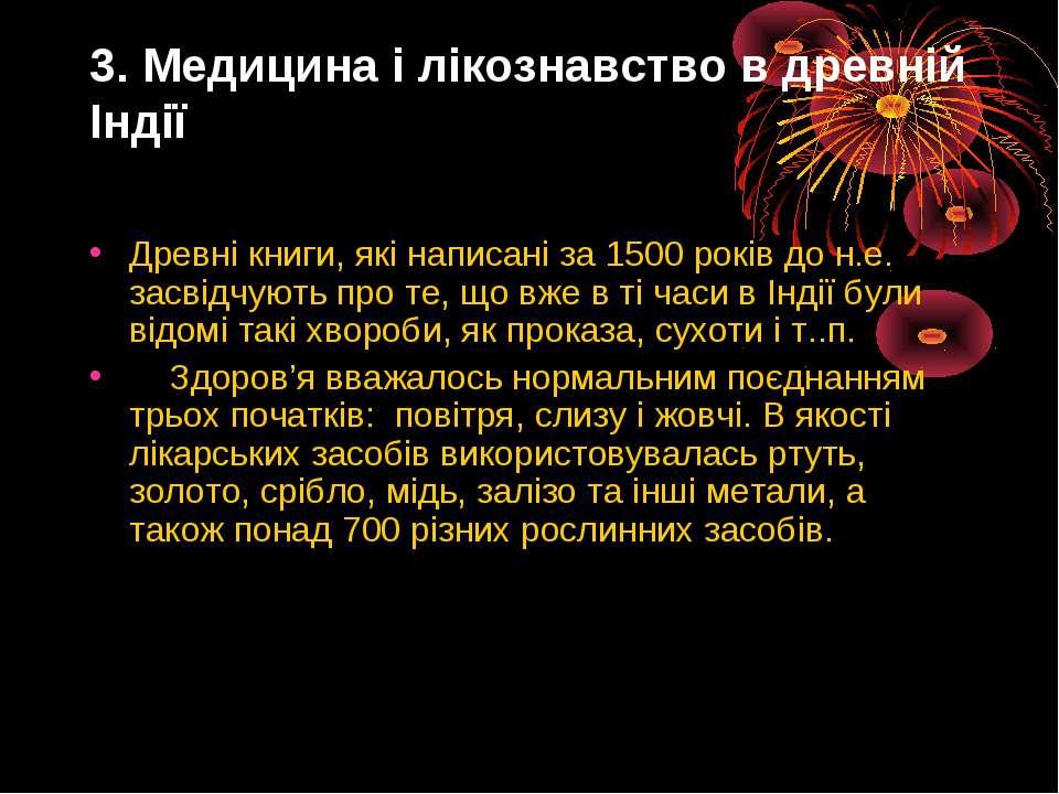 3. Медицина i лiкознавство в древнiй Iндiї Древнi книги, якi написанi за 1500...