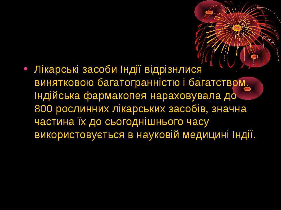Лiкарськi засоби Iндiї вiдрiзнлися винятковою багатограннiстю i багатством. I...